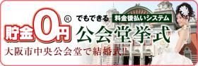中央公会堂挙式