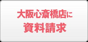 大阪心斎橋店に資料請求