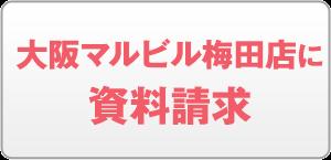 大阪マルビル梅田店に資料請求