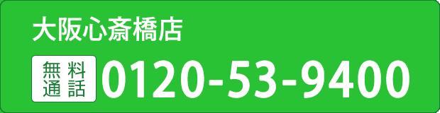 大阪心斎橋店0120-53-9400