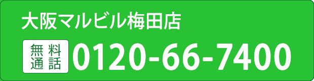 大阪マルビル梅田店0120-66-7400