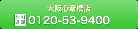 大阪心斎橋店 通話無料 0120-53-9400