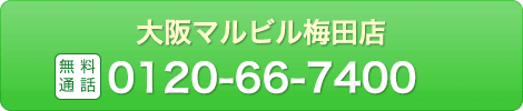 大阪マルビル梅田店 通話無料 0120-66-7400