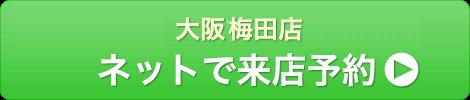大阪マルビル梅田店にネットで来店予約