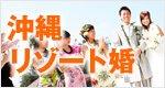 沖縄リゾート婚プラン